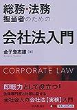 起業、設立、会社法