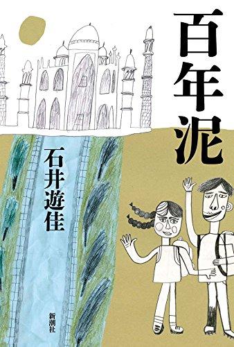 百年泥 第158回芥川賞受賞 -