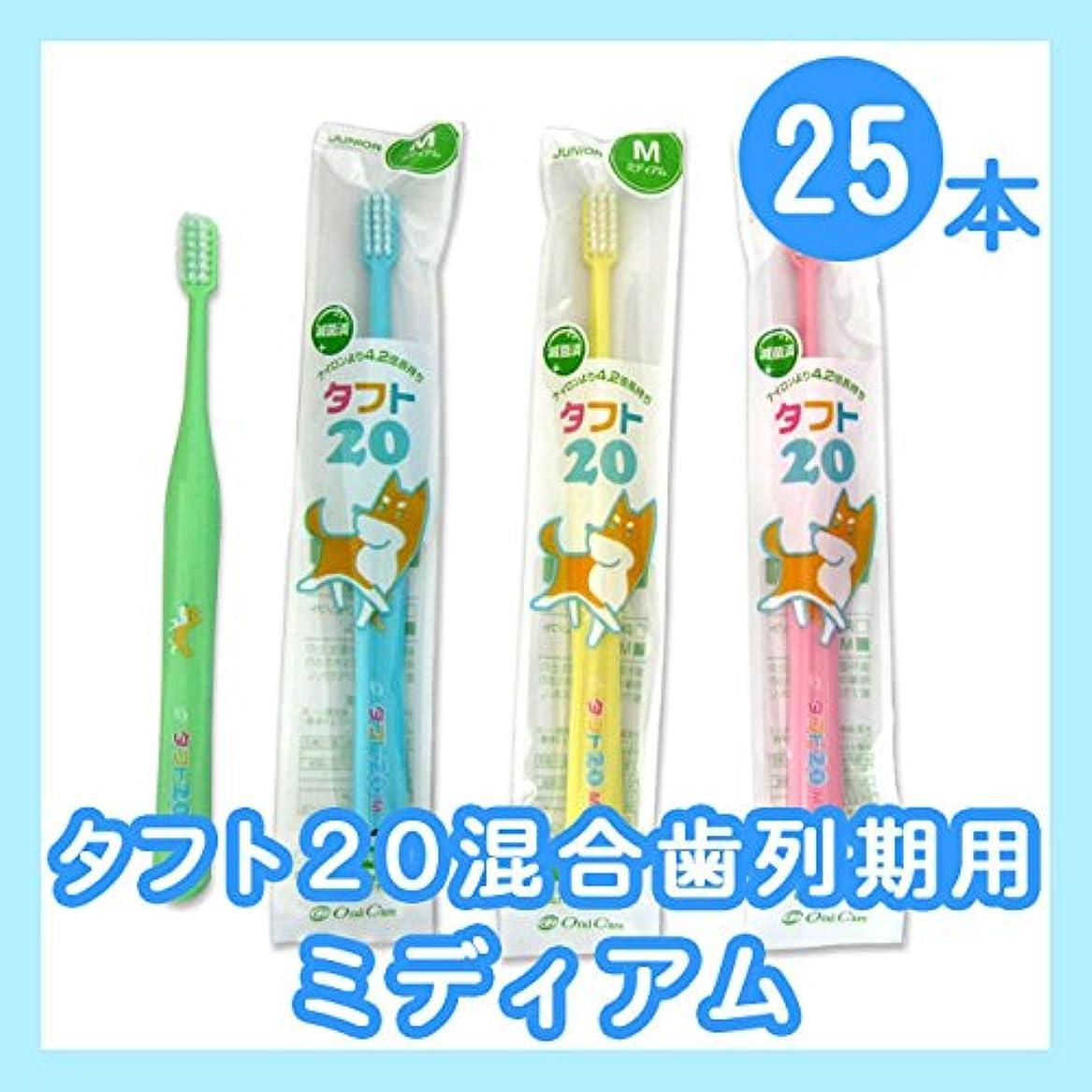 タフト20 【歯ブラシ タフト20/ミディアム 子供】25本 オーラルケア 混合歯列期用(6~12歳)こども歯ブラシ 25本セ イエロー