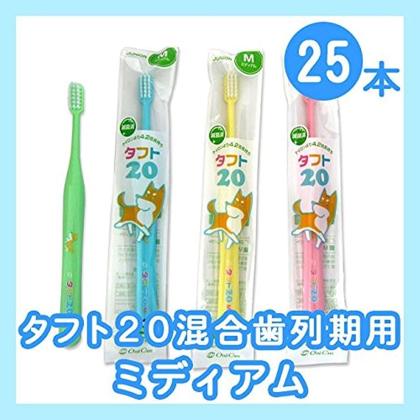 タフト20 【歯ブラシ タフト20/ミディアム 子供】25本 オーラルケア 混合歯列期用(6~12歳)こども歯ブラシ 25本セ ピンク