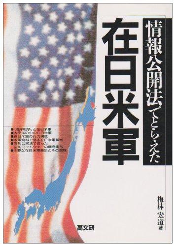 情報公開法でとらえた在日米軍