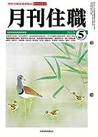 月刊住職 2019 5―寺院住職実務情報誌