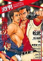 激男 Vol.14―メンズラブコミックアンソロジー (14) (爆男コミックス) (極道の情夫)