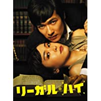 【Amazon.co.jp限定】リーガル・ハイ Blu-ray BOX