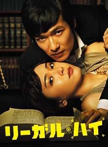 【Amazon.co.jp限定】リーガル・ハイ Blu-ray BOX(コースターセット付)