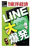 LINE大爆発―週刊東洋経済eビジネス新書No.25