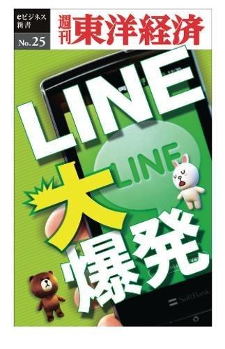 LINE大爆発―週刊東洋経済eビジネス新書No.25の詳細を見る