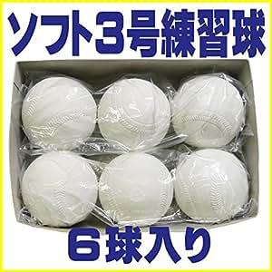 ソフトボール 3号 練習球 スリケン 検定落ち 6球入り Training-soft3