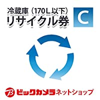 【ビックカメラ専用】冷蔵庫・フリーザー(170リットル以下)リサイクル券 C ※本体購入時冷蔵庫リサイクルを希望される場合
