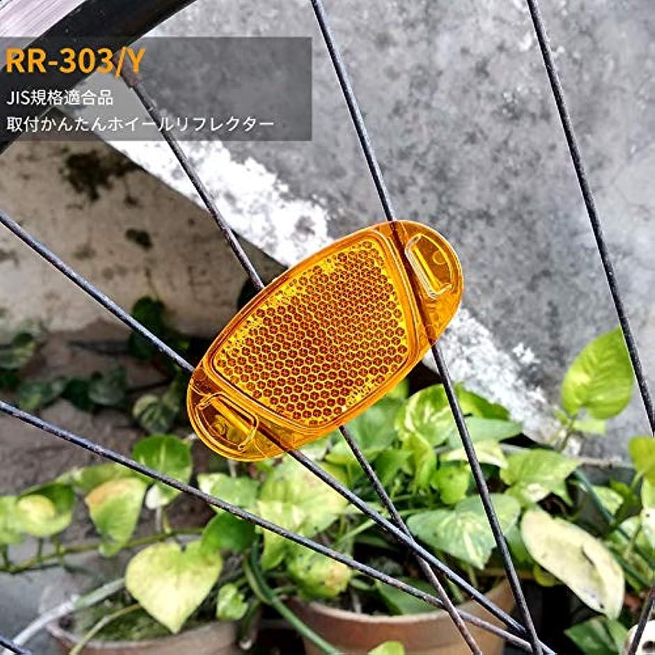 シルク配る謝罪BSK JIS規格 自転車汎用 安全警告 黄 楕円 ホイールリフレクター 72*36.5(mm) 10枚入り