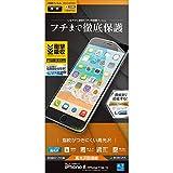ラスタバナナ iPhone8/7/6s/6 フィルム 曲面保護 薄型TPU 衝撃吸収 高光沢防指紋 液晶保護 UG856IP7SA