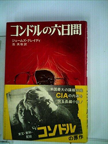 コンドルの六日間 (1975年)