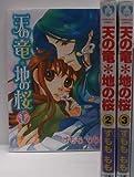 天の竜*地の桜 コミック 1-3巻セット (プリンセスコミックス)