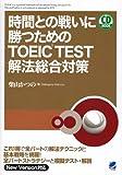 時間との戦いに勝つためのTOEIC TEST 解法総合対策(CD付) (CD BOOK)