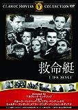 救命艇 [DVD]