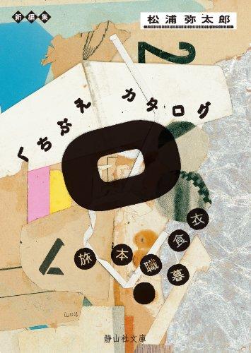 くちぶえカタログ (静山社文庫)の詳細を見る