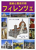 芸術と歴史の街 フィレンツェ - ルネッサンスの都 日本語版