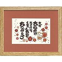 【アートフレーム】西本 敏昭「あなたがそこにいてくれる」【ゆうパケット】/インテリア 壁掛け 額入り 文字 アート 幸せ お祝い ギフト アートパネル リビング 玄関 プレゼント