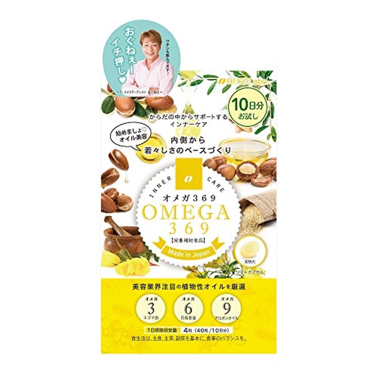 ペックチャーミング効果的にオメガ3 6 9 10日分 40粒 サプリメント お試し ( 栄養補助食品 日本製 オメガ 美容 オイル 月見草油 アルガンオイル エゴマ油 DHA EPA ) 【 メイコーラボ 】