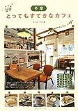 多摩とってもすてきなカフェ 画像