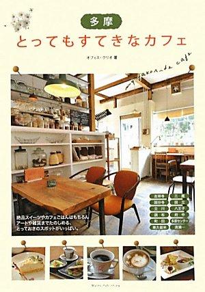 多摩とってもすてきなカフェ