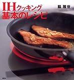 IHクッキング 基本のレシピ (講談社のお料理BOOK)