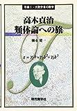 高木貞治 類体論への旅 (双書―大数学者の数学)