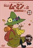 トーベ・ヤンソンのムーミン 楽しいムーミン一家 23 冒険日記4 [DVD]