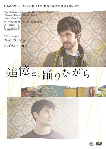 追憶と、踊りながら [DVD]