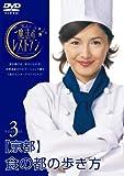 水野真紀の魔法のレストラン vol.3 京都 食の都の歩き方[DVD]