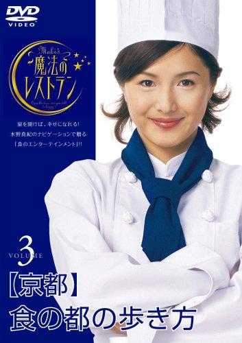水野真紀の魔法のレストラン vol.3 京都 食の都の歩き方 [DVD]