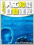 これだ!人工知能自動運転 (週刊エコノミストebooks)
