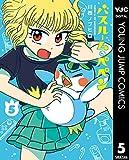 バスルームのペペン 5 (ヤングジャンプコミックスDIGITAL)