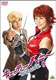 キューティーハニー THE LIVE 9[DVD]