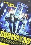 サブウェイNY[DVD]