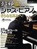 ピアノスタイル 超絶ジャズ・ピアノ  (CD付き) (リットーミュージック・ムック)