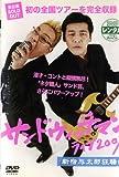 サンドウィッチマン ライブ2009/新宿与太郎狂騒曲 [レンタル落ち]