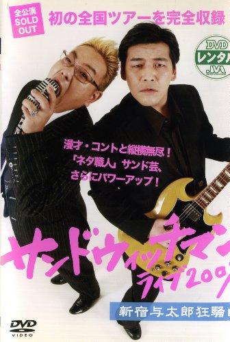 サンドウィッチマン ライブ2009/新宿与太郎狂騒曲