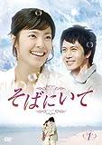 そばにいて DVD-BOX 1[DVD]
