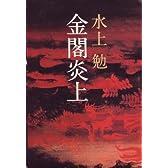 金閣炎上 (1979年)