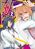 芭喰禄 2 (IDコミックス ZERO-SUMコミックス)