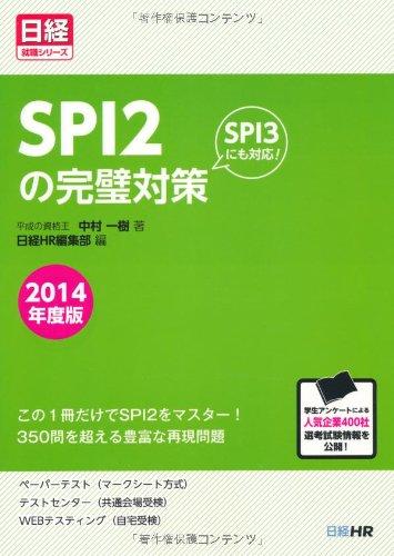 SPI2の完璧対策 2014年度版 この1冊だけでSPI2をマスター! SPI3にも対応! (日経就職シリーズ)