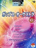 STAGEA・EL ポピュラー 9~8級 Vol.19 ポップス・オーケストラ2