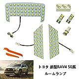 TORIBIO RAV4 50系 新型 MXAA52 MXAA54 AXAH52 AXAH54 (H31.4~) ルームランプ LED パーツ ルームライト 車内 LEDライト LEDランプ 内装 アクセサリー カスタム パーツ 車内灯