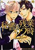 秘書と残業22時 (kobunsha BLコミックシリーズ)