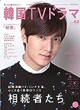 もっと知りたい! 韓国TVドラマvol.62 (MOOK21)