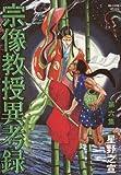 宗像教授異考録(6) (ビッグコミックススペシャル)