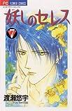妖しのセレス(7) (フラワーコミックス)