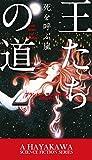 王たちの道2: 死を呼ぶ嵐 (新☆ハヤカワ・SF・シリーズ)