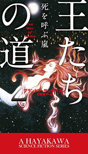 王たちの道2: 死を呼ぶ嵐 (新☆ハヤカワ・SF・シリーズ)の詳細を見る